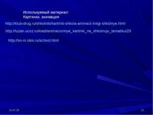 * http://klub-drug.ru/shkolniki/kartinki-shkola-animacii-knigi-shkolnye.html