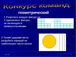 * геометрический 1.Разрезать каждую фигуру на 4 одинаковых фигуры, не являющи