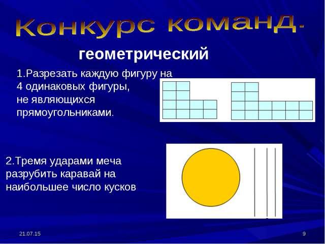 * геометрический 1.Разрезать каждую фигуру на 4 одинаковых фигуры, не являющи...