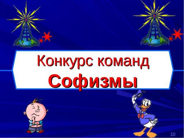 Конкурс команд Софизмы 10