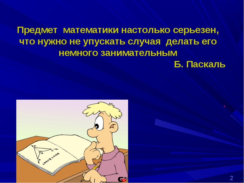 Предмет математики настолько серьезен, что нужно не упускать случая делать ег...