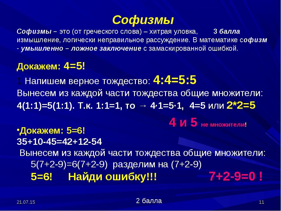 Софизмы Софизмы – это (от греческого слова) – хитрая уловка,3 балла измышлен...