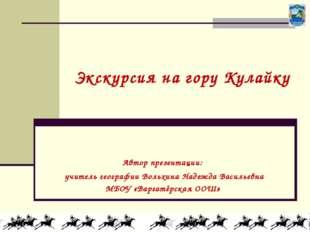 Экскурсия на гору Кулайку Автор презентации: учитель географии Вольхина Надеж