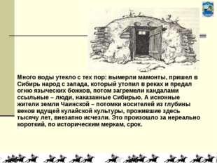 Жилища кулайцев Много воды утекло с тех пор: вымерли мамонты, пришел в Сибирь