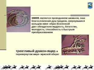 трехглавый дракон-ящер, в перевернутом мире- мужской оберег змея- является п