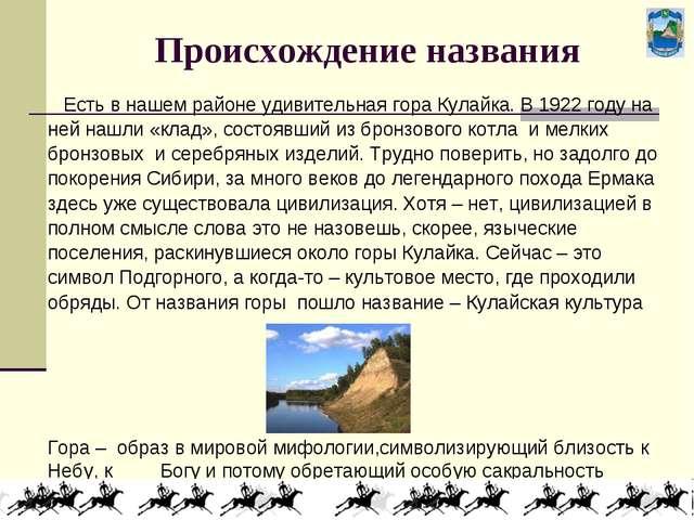 Происхождение названия Есть в нашем районе удивительная гора Кулайка. В 1922...