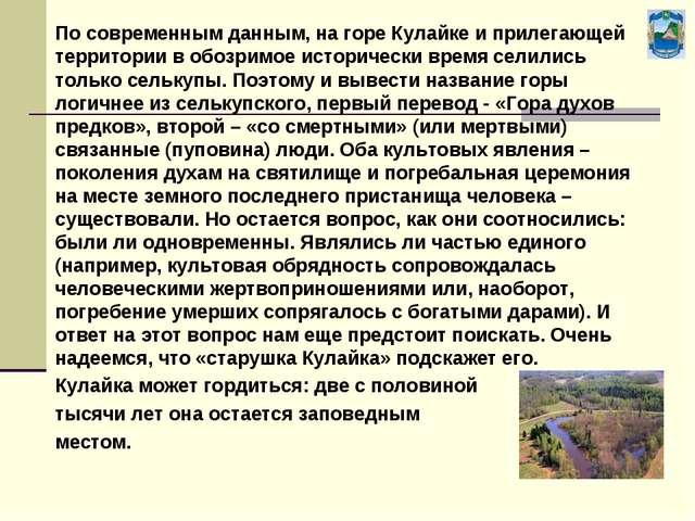 По современным данным, на горе Кулайке и прилегающей территории в обозримое...