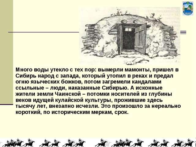 Жилища кулайцев Много воды утекло с тех пор: вымерли мамонты, пришел в Сибирь...