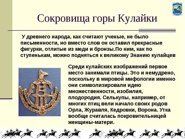 Сокровища горы Кулайки У древнего народа, как считают ученые, не было письмен...
