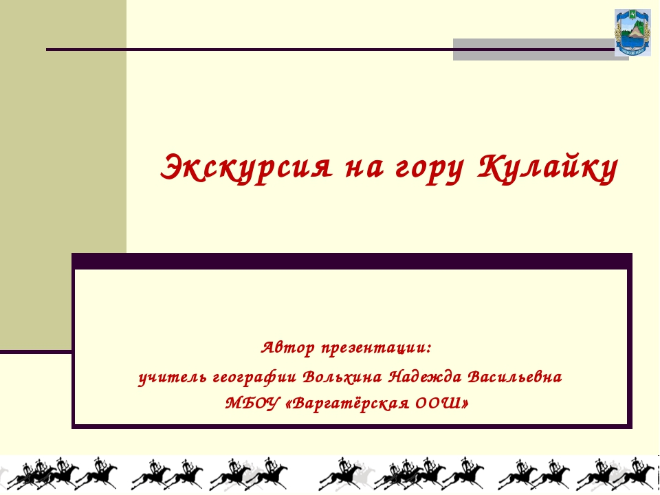 Экскурсия на гору Кулайку Автор презентации: учитель географии Вольхина Надеж...