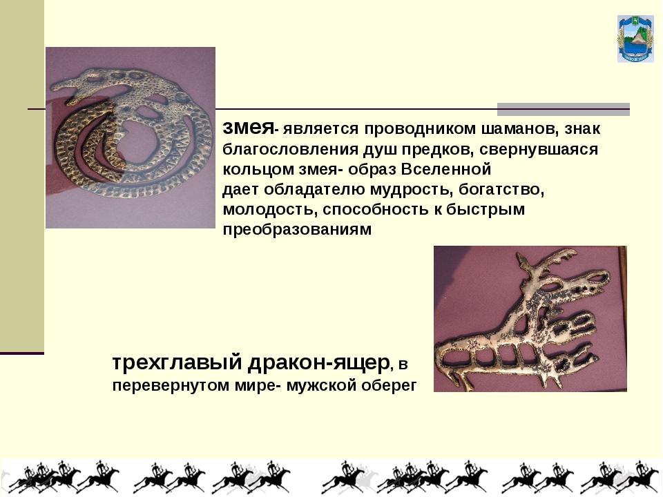 трехглавый дракон-ящер, в перевернутом мире- мужской оберег змея- является п...
