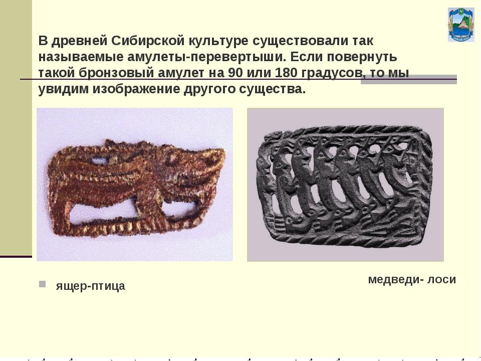В древней Сибирской культуре существовали так называемые амулеты-перевертыши...