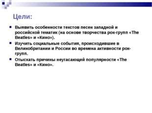 Выявить особенности текстов песен западной и российской тематик (на основе т