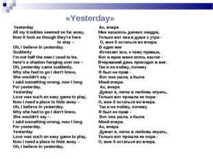 «Yesterday» Yesterday