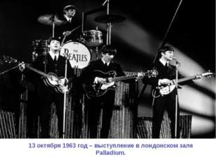 13 октября 1963 год – выступление в лондонском зале Palladium.