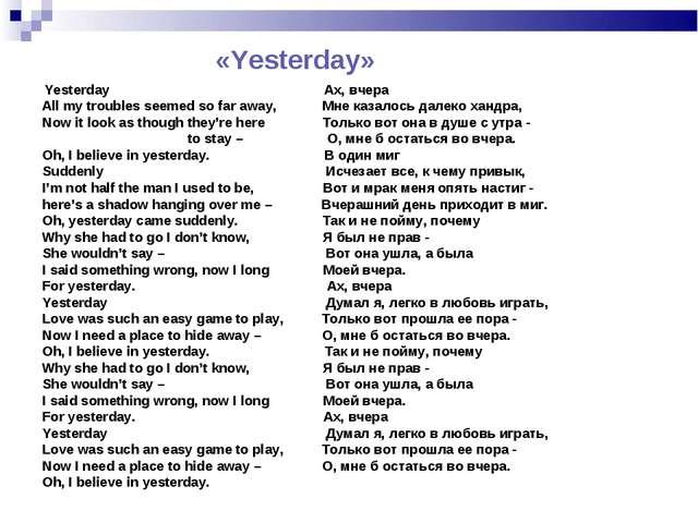 «Yesterday» Yesterday           ...