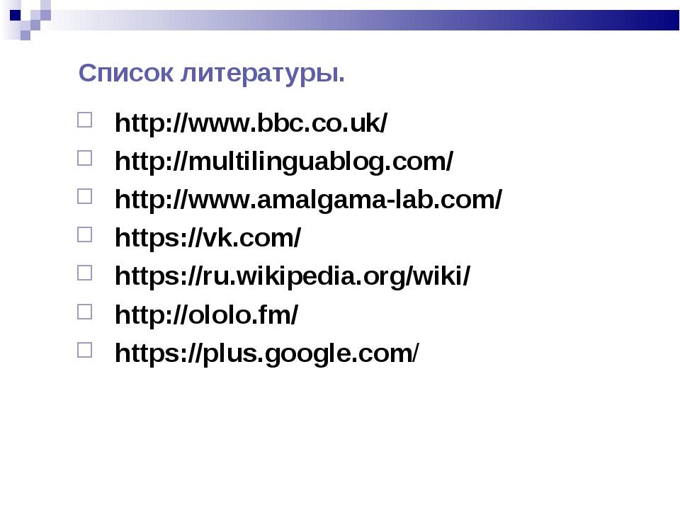 Список литературы. http://www.bbc.co.uk/ http://multilinguablog.com/ http://...