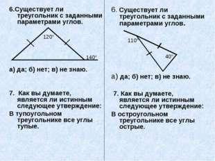 6.Существует ли треугольник с заданными параметрами углов.  а) да; б) нет; в