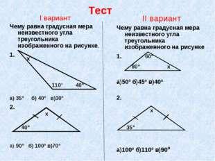 Тест I вариант Чему равна градусная мера неизвестного угла треугольника изобр