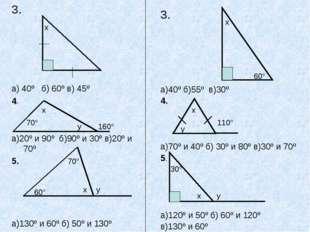 3. а) 40º б) 60º в) 45º 4. а)20º и 90º б)90º и 30º в)20º и 70º 5. а)130º и 60