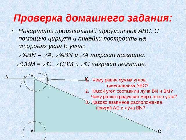 Проверка домашнего задания: Начертить произвольный треугольник АВС. С помощью...