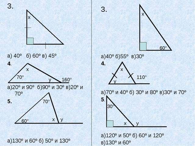 3. а) 40º б) 60º в) 45º 4. а)20º и 90º б)90º и 30º в)20º и 70º 5. а)130º и 60...