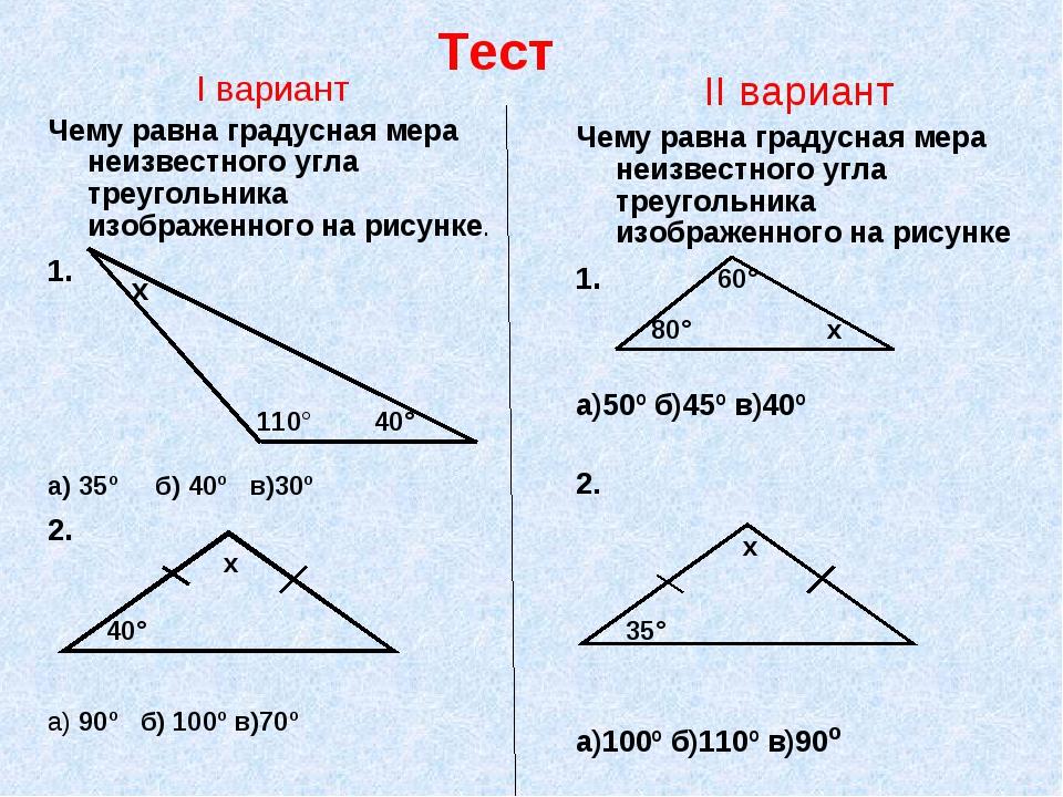 Тест I вариант Чему равна градусная мера неизвестного угла треугольника изобр...