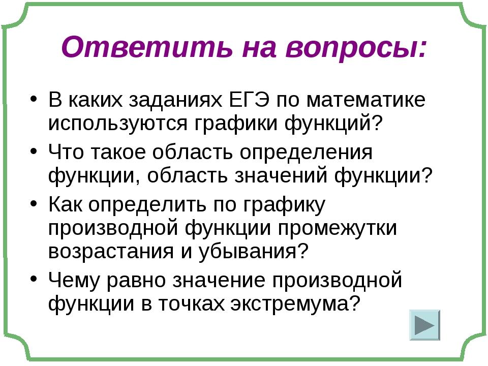 Ответить на вопросы: В каких заданиях ЕГЭ по математике используются графики...