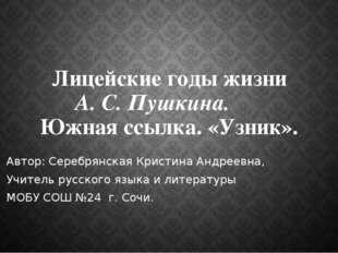 Лицейские годы жизни А.С.Пушкина. Южная ссылка. «Узник». Автор: Серебрянска