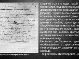 Кишинев был в те годы глухой провинцией, над одноэтажными домиками мрачно воз