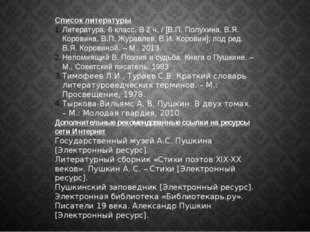 Список литературы Литература. 6 класс. В 2 ч. / [В.П. Полухина, В.Я. Коровина