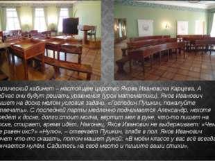 Физический кабинет – настоящее царство Якова Ивановича Карцева. А сейчас они