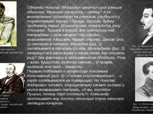 Однажды Николай Фёдорович закончил урок раньше обычного. Мальчики удивились –