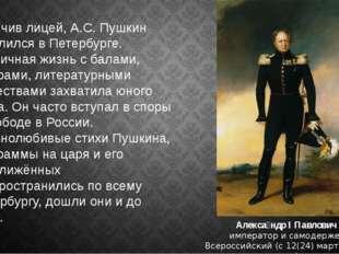 Окончив лицей, А.С. Пушкин поселился в Петербурге. Столичная жизнь с балами,