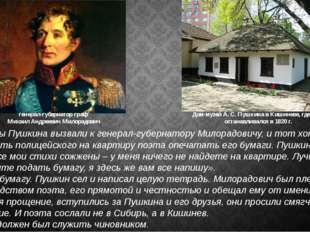 Однажды Пушкина вызвали к генерал-губернатору Милорадовичу, и тот хотел напра