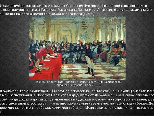 В 1815 году на публичном экзамене Александр Сергеевич Пушкин прочитал своё ст...