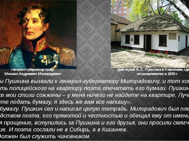 Однажды Пушкина вызвали к генерал-губернатору Милорадовичу, и тот хотел напра...