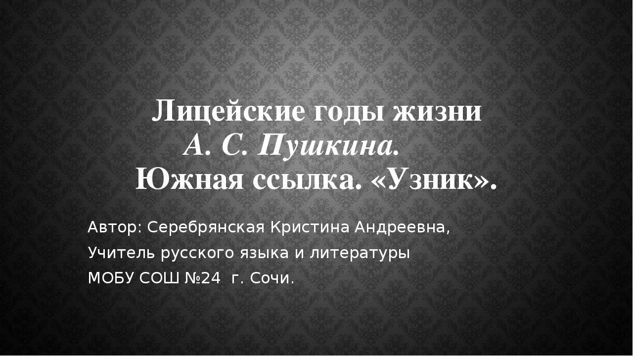 Лицейские годы жизни А.С.Пушкина. Южная ссылка. «Узник». Автор: Серебрянска...