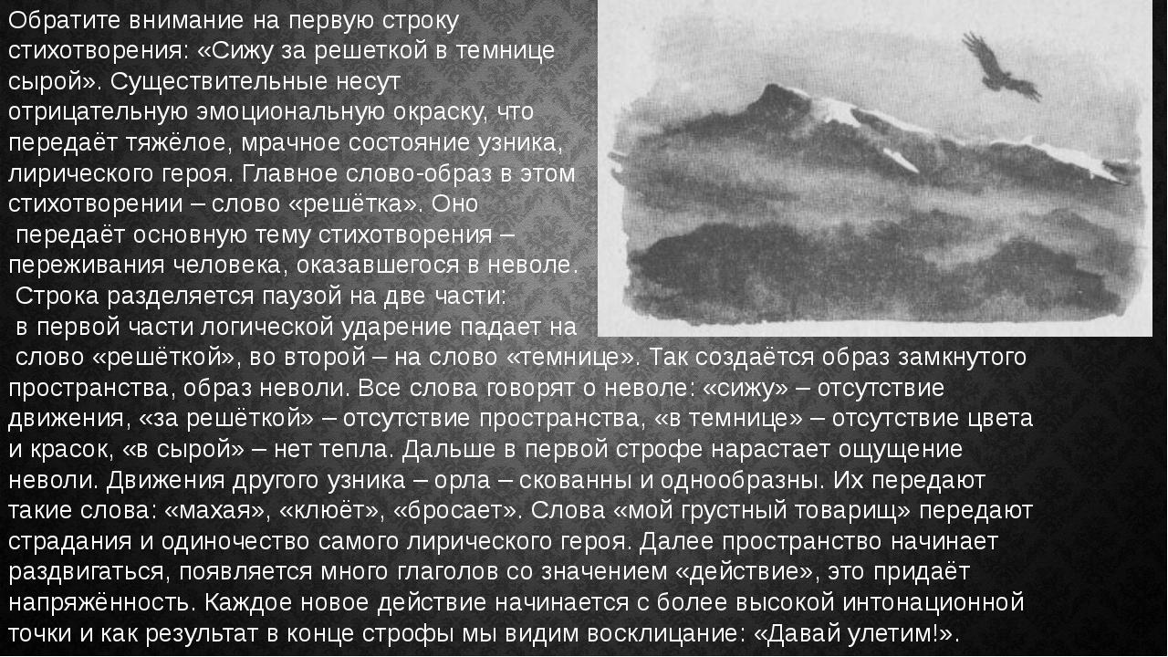 Пушкина уздник знакоми стих
