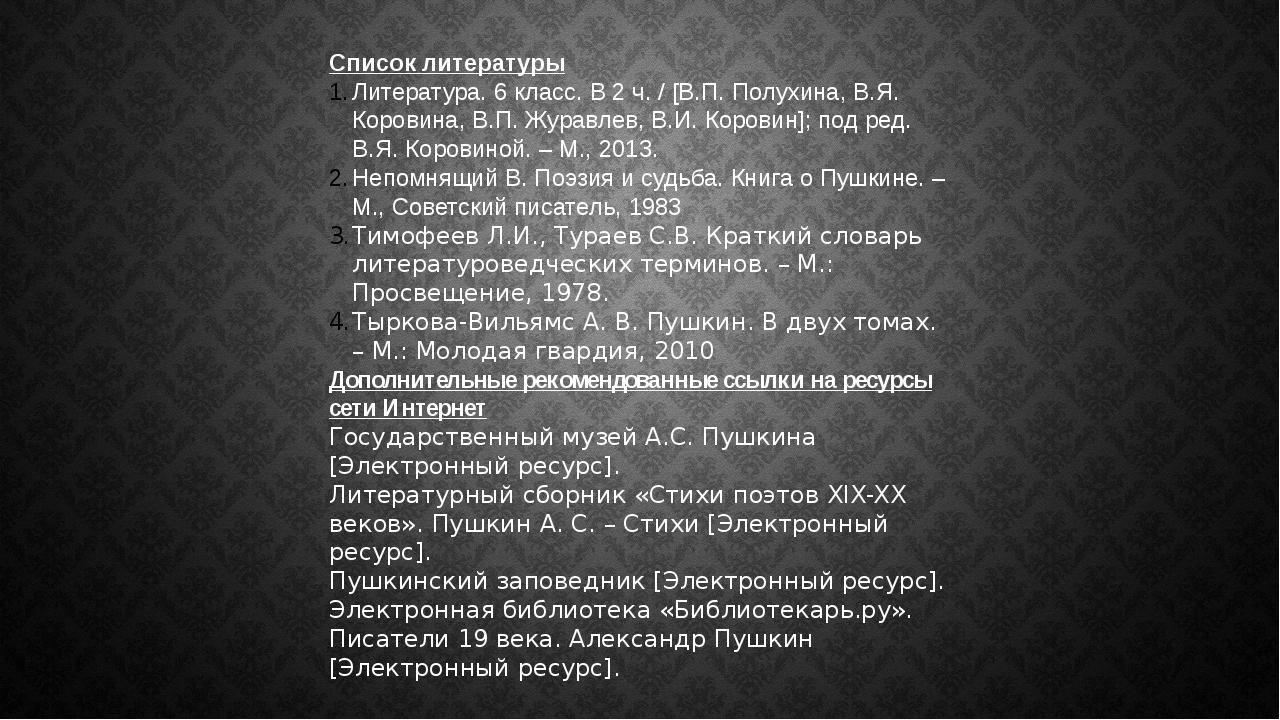 Список литературы Литература. 6 класс. В 2 ч. / [В.П. Полухина, В.Я. Коровина...
