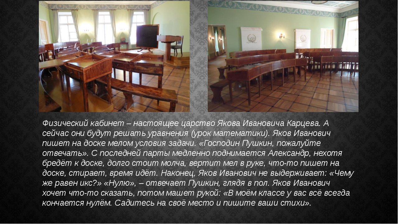 Физический кабинет – настоящее царство Якова Ивановича Карцева. А сейчас они...
