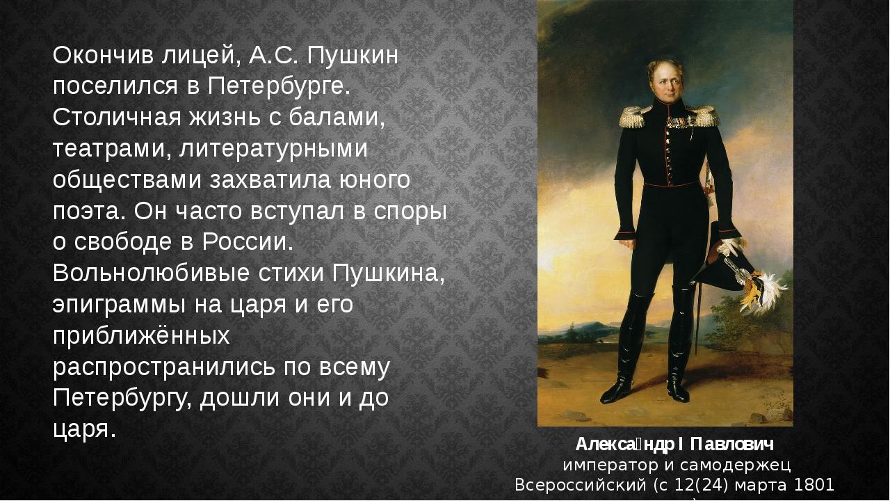 Окончив лицей, А.С. Пушкин поселился в Петербурге. Столичная жизнь с балами,...