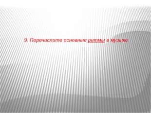 9. Перечислите основные ритмы в музыке