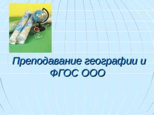 Преподавание географии и ФГОС ООО