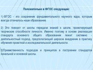 Положительно в ФГОС следующее: 1)ФГОС - это сохранение фундаментального науч