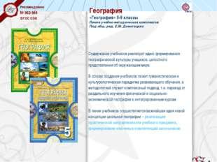 География «География» 5-9 классы Линия учебно-методических комплектов Под общ