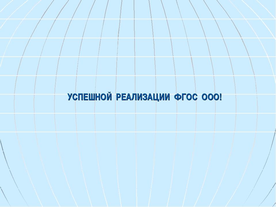 УСПЕШНОЙ РЕАЛИЗАЦИИ ФГОС ООО!