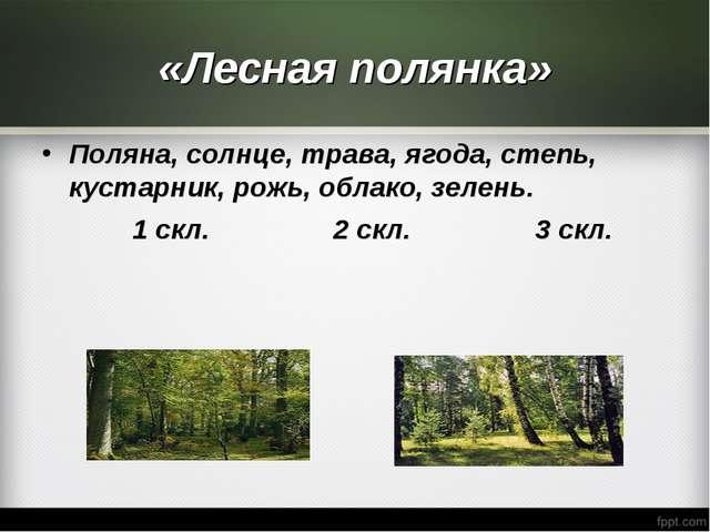 «Лесная полянка» Поляна, солнце, трава, ягода, степь, кустарник, рожь, облако...