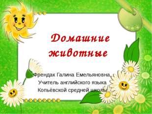 Домашние животные Френдак Галина Емельяновна, Учитель английского языка Копьё