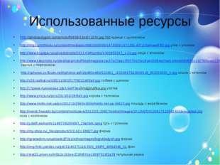 Использованные ресурсы http://photopolygon.com/photo/fit/658/1950/11274.jpg.7
